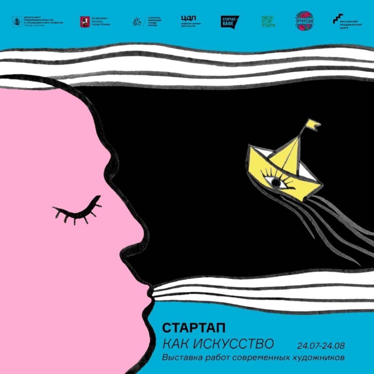 выставка «Стартап как искусство»