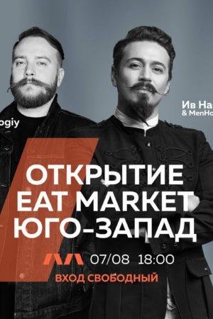 Eat Market Юго-Западная