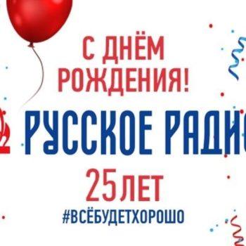Владимир Путин поздравил «Русское Радио»