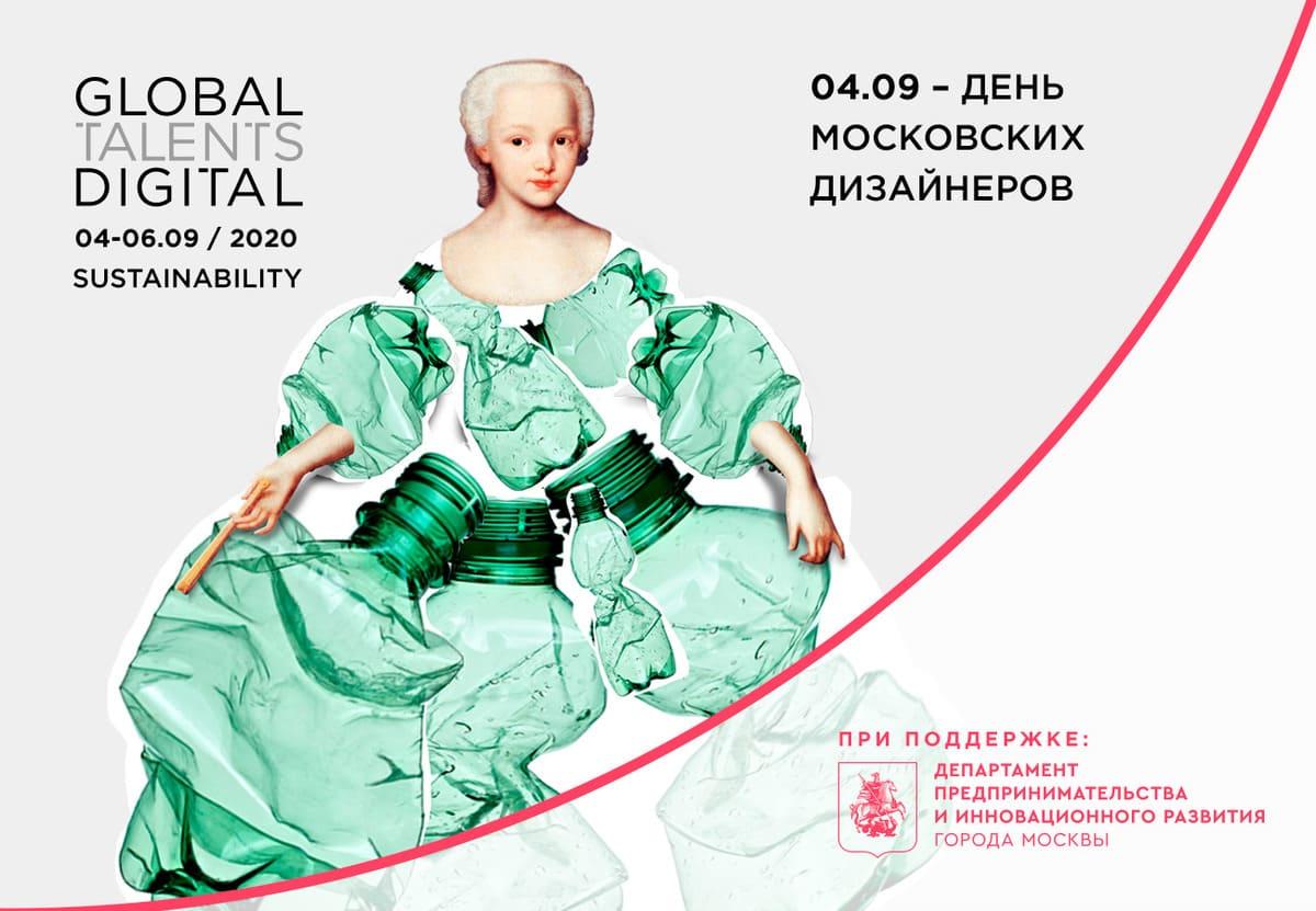 Global Talents Digital