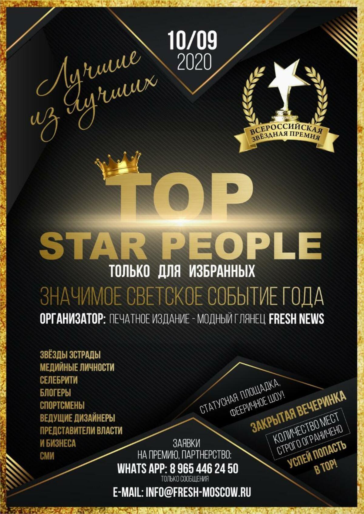 Top Star People 2020
