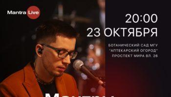 Концерт GoKirtan