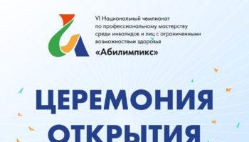 Торжественное открытие VI Национального чемпионата по профессиональному мастерству среди инвалидов и лиц с ограниченными возможностями здоровья «Абилимпикс» состоится 23 ноября в 10.00 в Москве на закрытой площадке киностудии «Амедиа»