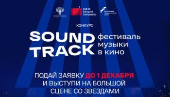 Фестиваль Soundtrack