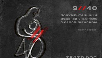 «9//40» – «Мужской» спектакль