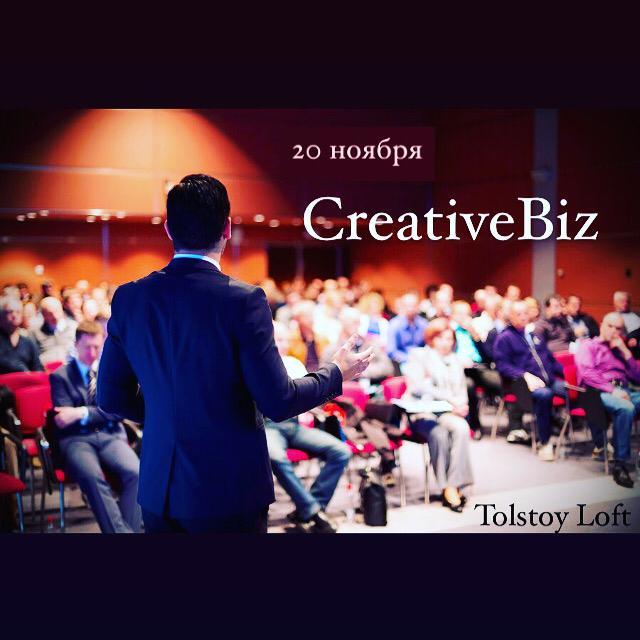 Шоу-Конференция «CreativeBiz»