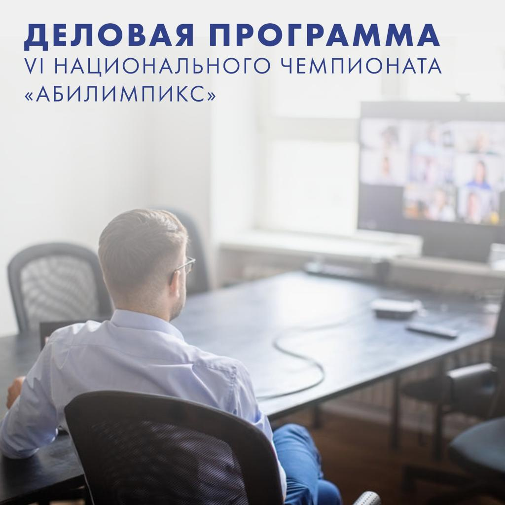 VI Национального чемпионата по профмастерству среди людей с инвалидностью и ОВЗ «Абилимпикс»