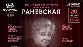 спектакль «Раневская»