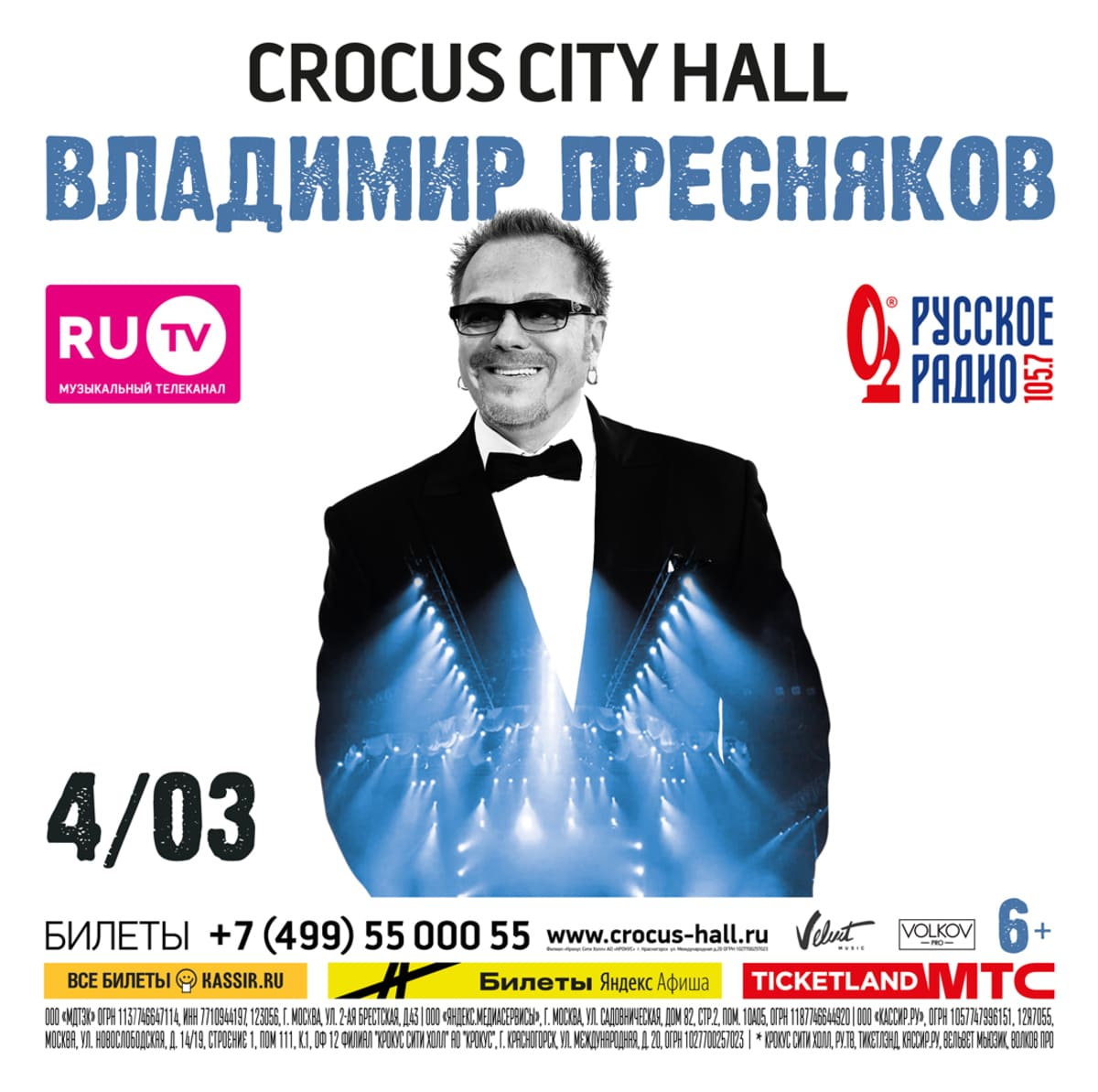 Концерт Владимира Преснякова