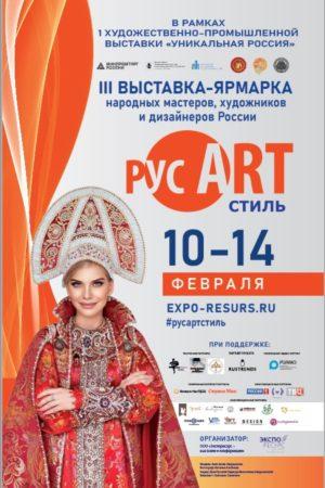 Выставка «РусАртСтиль»