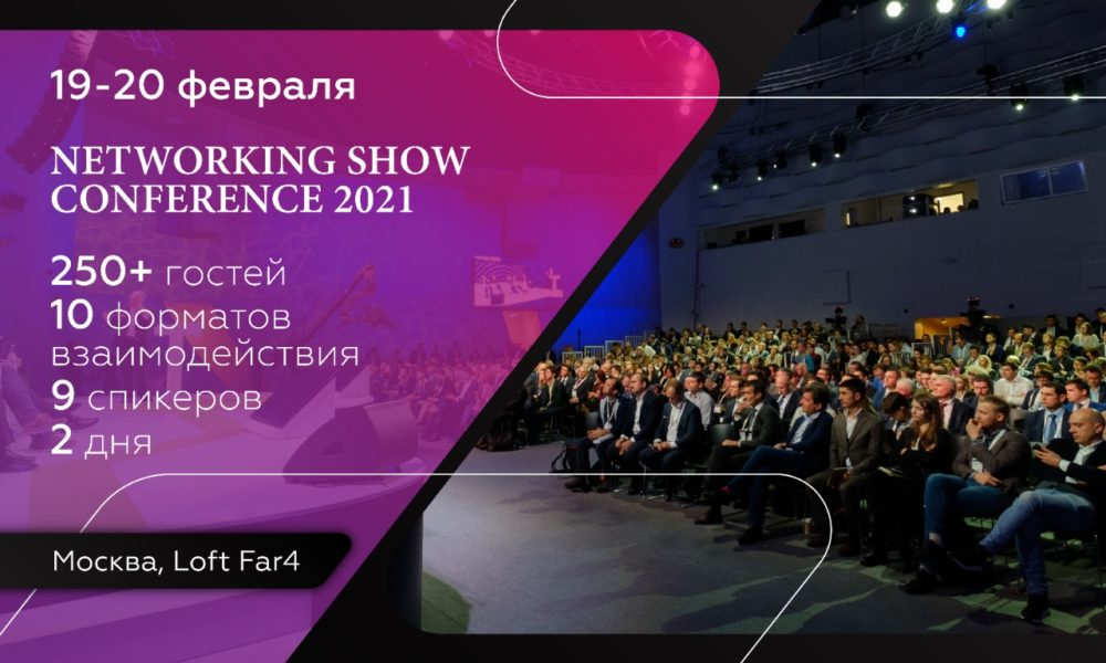 Networking Show Conference
