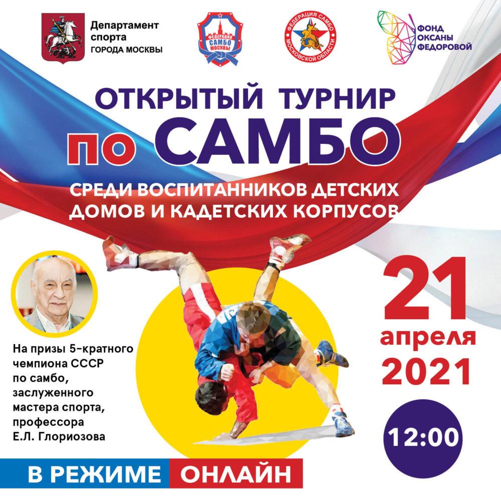 21 апреля состоится Открытый турнир по самбо среди воспитанников детских домов и кадетских корпусов, приуроченный к 60-летию полета Юрия Гагарина
