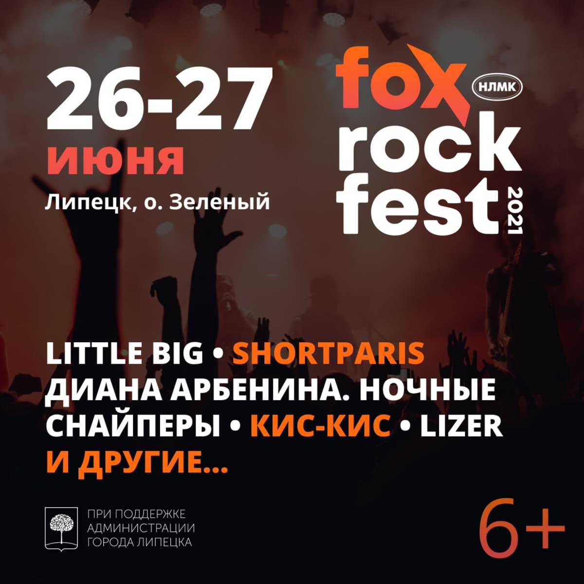 FOX ROCK FEST