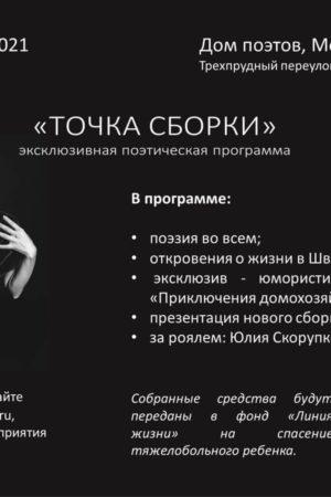 ТОЧКА СБОРКИ