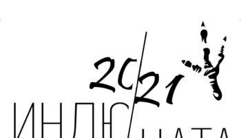 Фестиваль «Индюшата 2021»