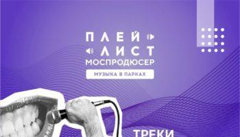 Моспродюсер