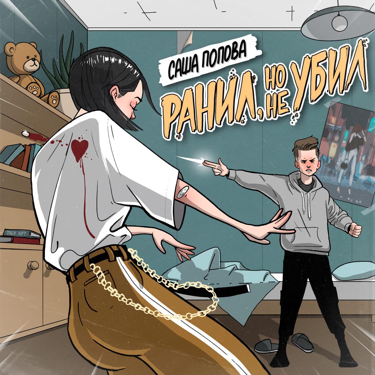 Певица Саша Попова ранил, но не убил финалка (1) (1)