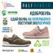 Проект #Добробувь стартует в 3 регионах России!