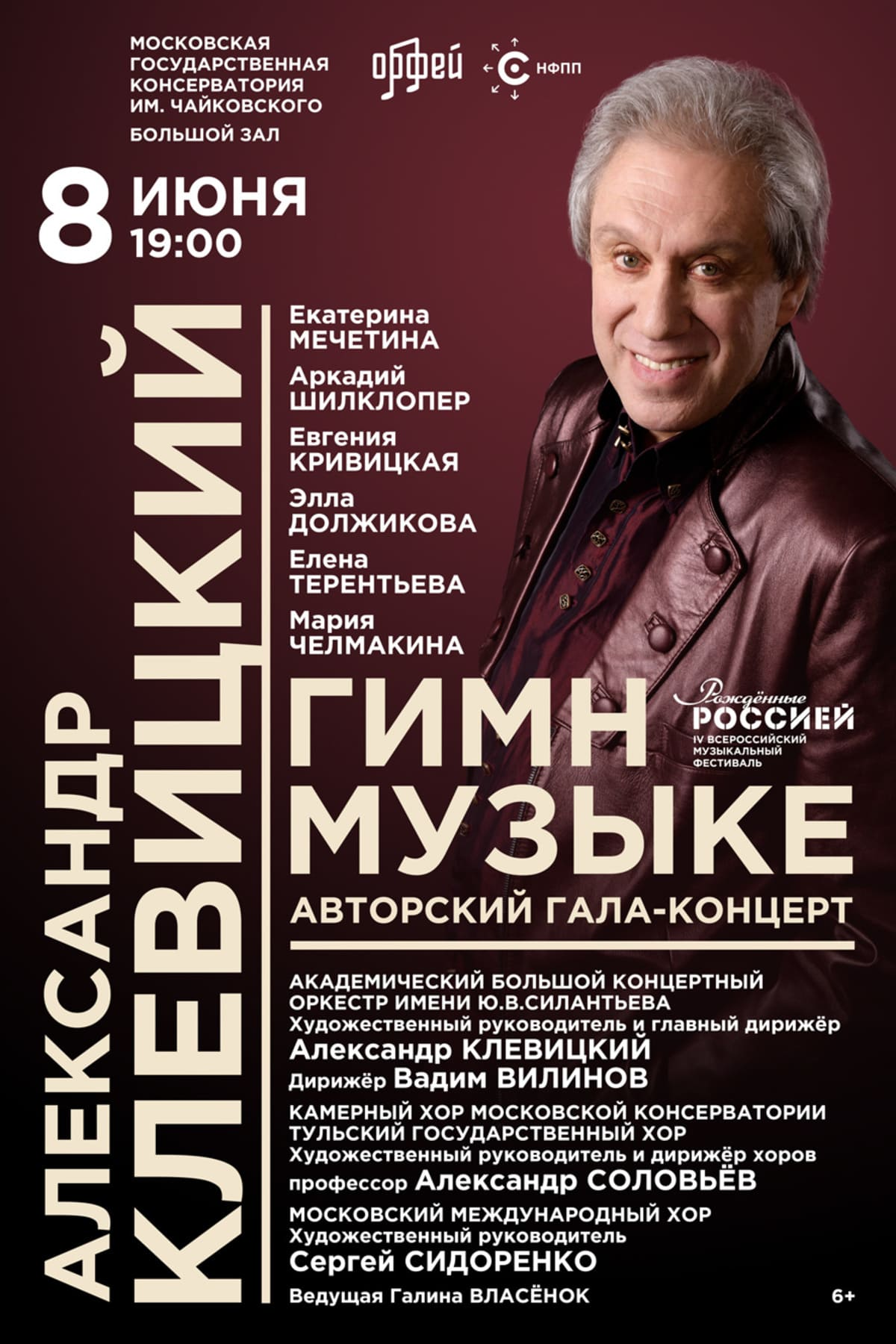 Александр Клевицкий