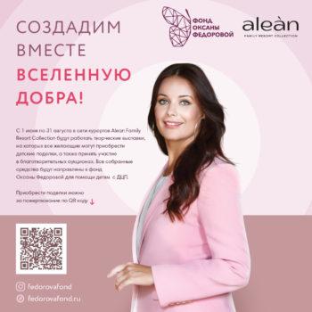 На семейных курортах Alean Family Resort Collection стартует благотворительный проект