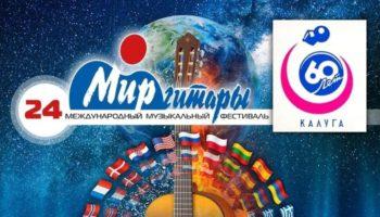 фестиваль Мир гитары