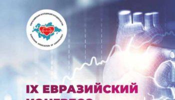 IX Евразийский конгресс кардиологов