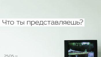 Выставка «Что ты представляешь?»