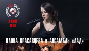 певица Илона Красавцева
