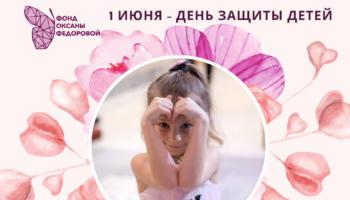 Фонд Оксаны Федоровой запустил флешмоб «Создадим Вселенную добра» в честь Дня защиты детей!