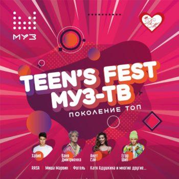 """МУЗ-ТВ """"Поколение топ"""""""