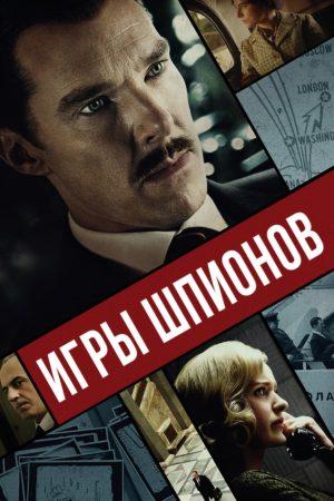 Фильм «Игры шпионов»