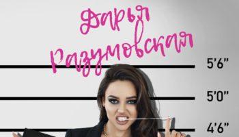 Дарья Разумовская «Да пошёл ты»