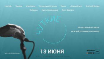 фестиваль «Чуткие»