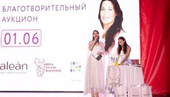 В День защиты детей на семейных курортах Alean Family Resort Collection собрали более 120 тысяч рублей в поддержку фонда Оксаны Федоровой!