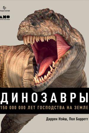 6 лучших книг о динозаврах