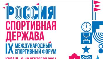 Открыта регистрация на IX Международный спортивный форум«Россия – спортивная держава»