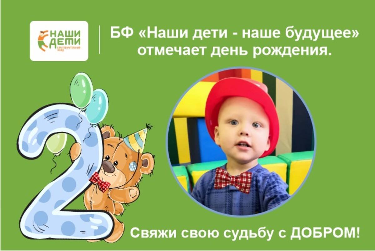 «Наши дети – Наше будущее»