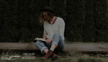 «Премия Читателя»