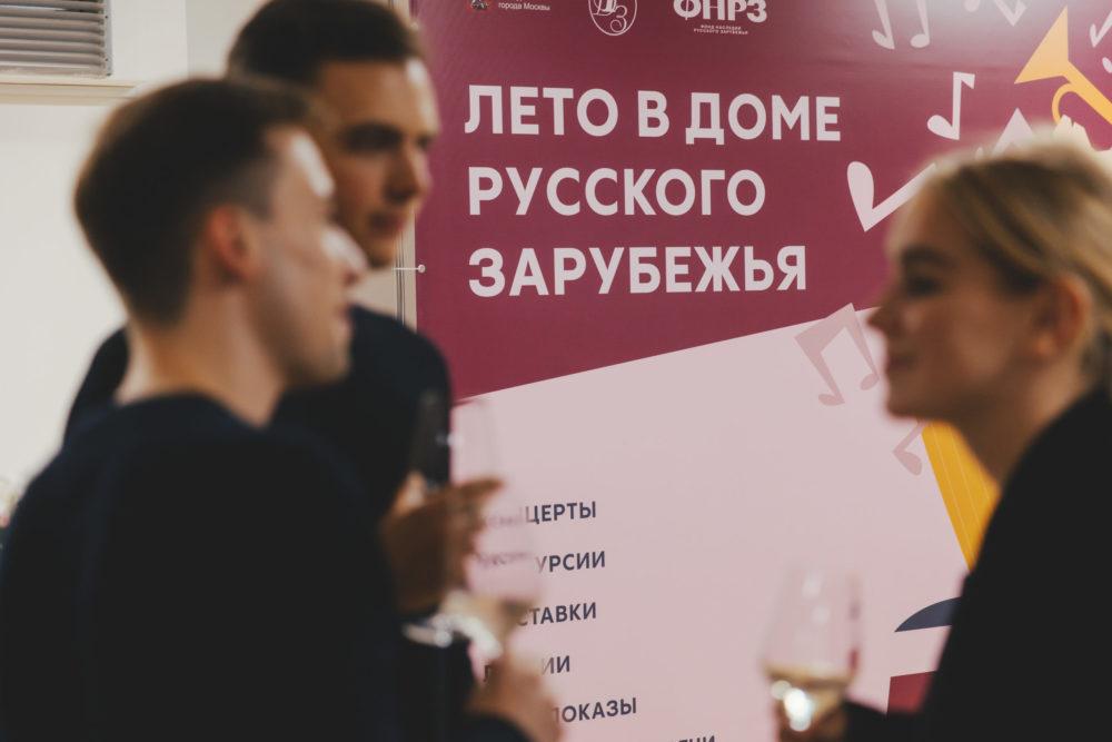 В Москве стартовала культурная программа «Лето в Доме русского зарубежья»
