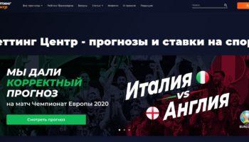 Беттинг Центр: бесплатные прогнозы на спорт и обзоры российский букмекерских контор