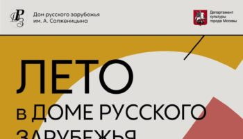 Онлайн-трансляция концерта Большого Джазового Оркестра под управлением Петра Востокова