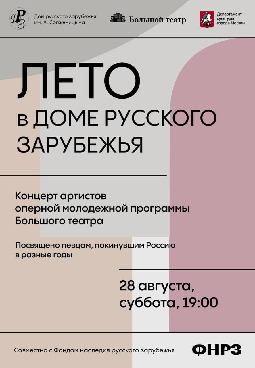 В Доме русского зарубежья пройдет концерт Молодежной оперной программы Большого театра