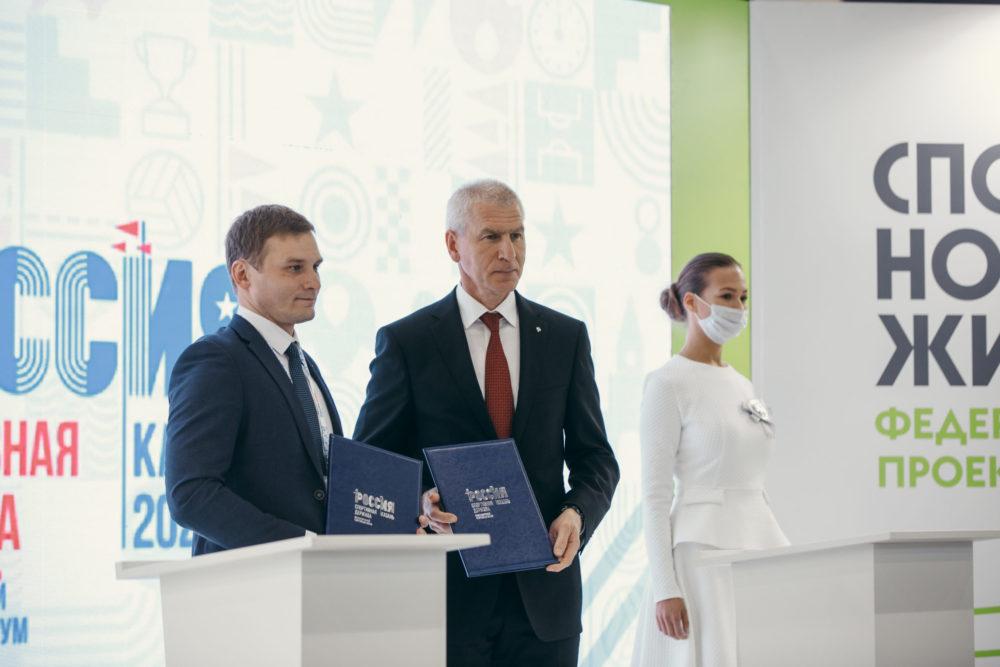 Минспорт России подписал ряд Соглашений на IX Международном спортивном форуме «Россия – спортивная держава»