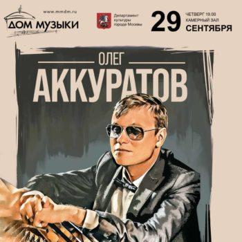 """Концерт """"О любви Советского экрана"""""""
