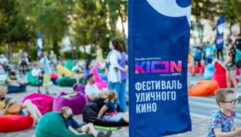 Фестиваль уличного кино: масштаб без границ