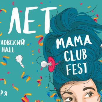 MamaClubFest