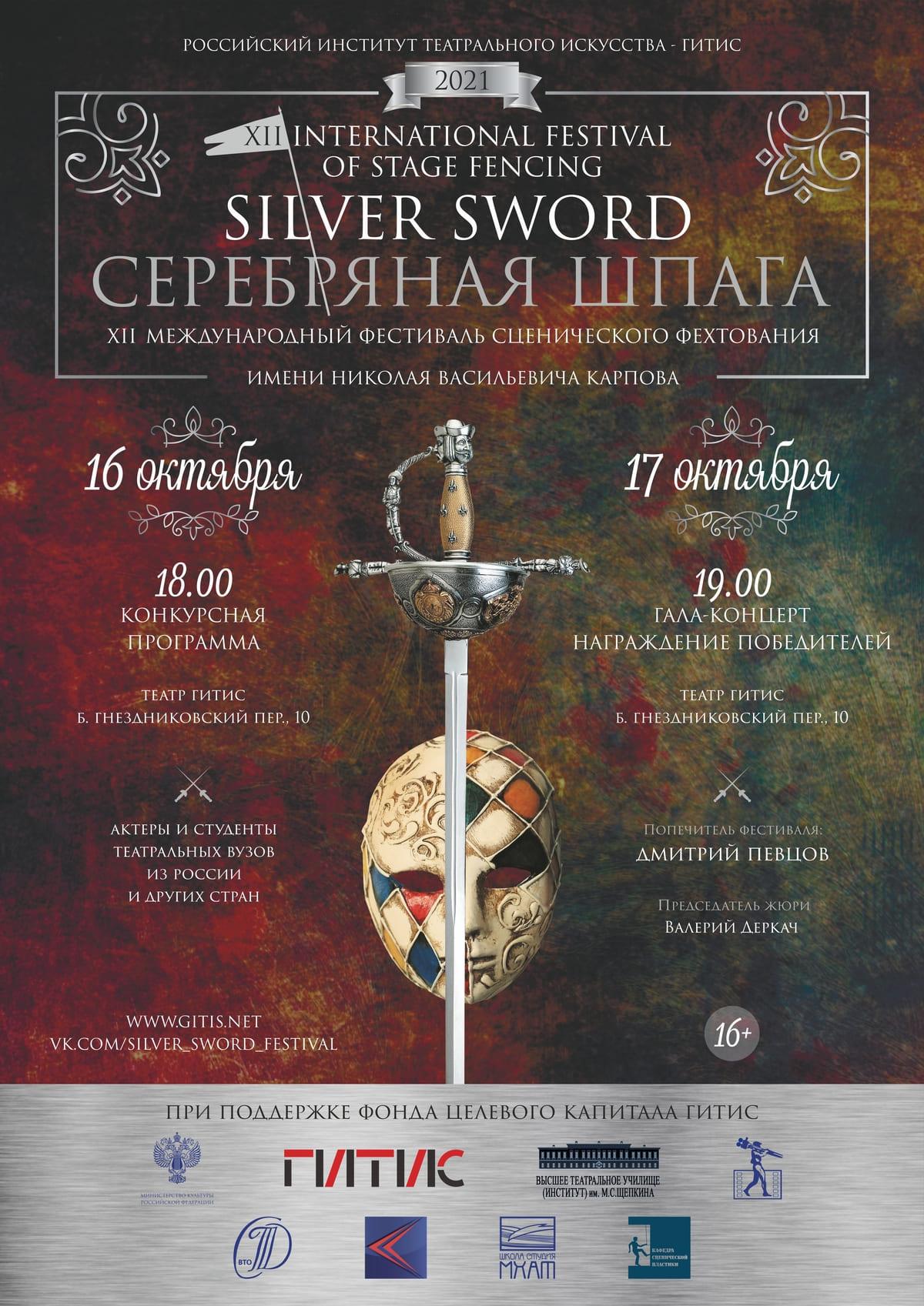 Серебряная Шпага