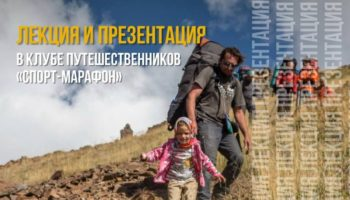 детский туризм